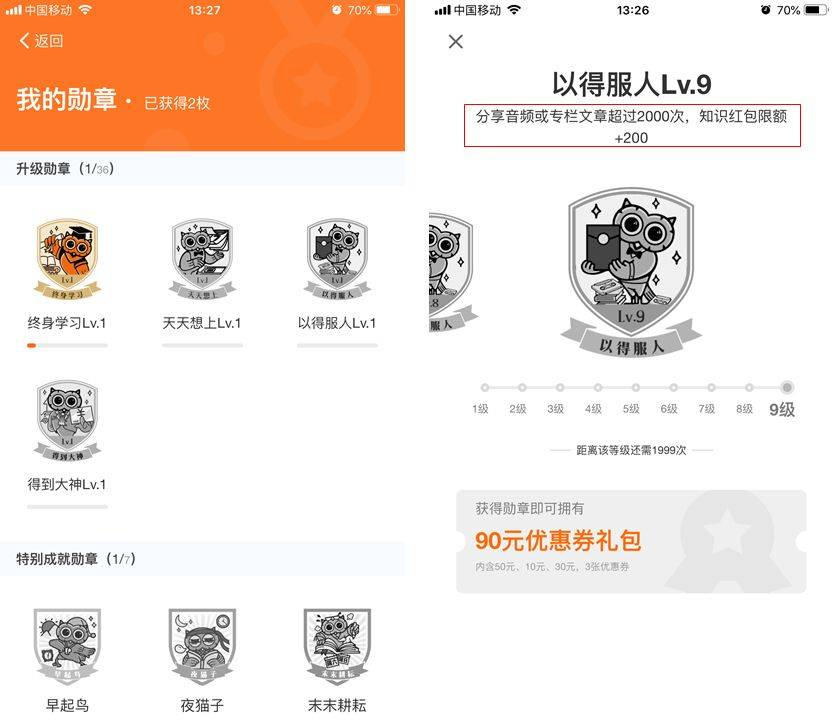 鸟哥笔记,用户运营,陈维贤,用户运营,用户增长,分享,裂变,分享