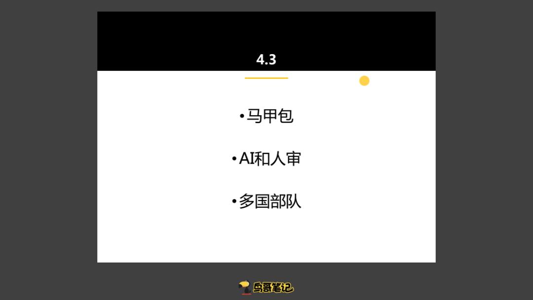 鸟哥笔记,ASO,邓淳,审核,ASO,优化