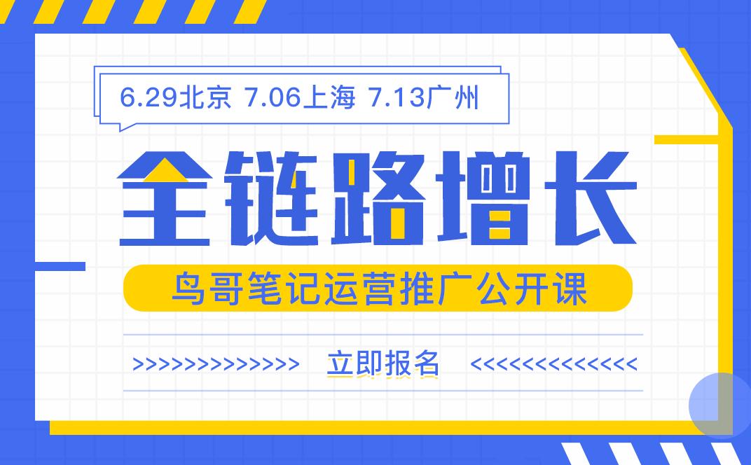 全链路增长•鸟哥笔记2019年中大课|北京、上海、广州