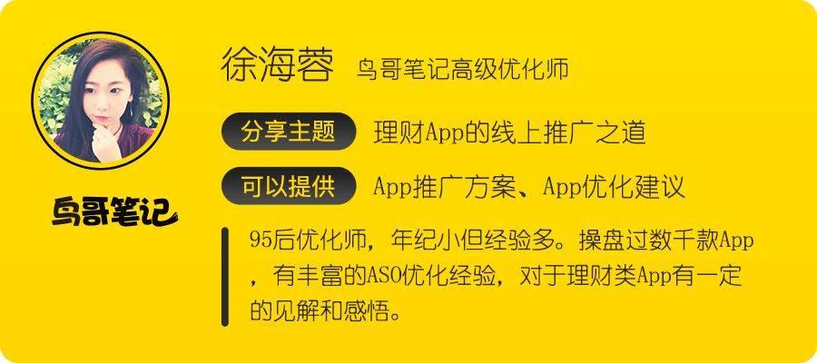 鸟哥笔记,ASO,徐海蓉,app推广,aso,理财app,关键词