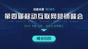 第四届移动互联网营销峰会