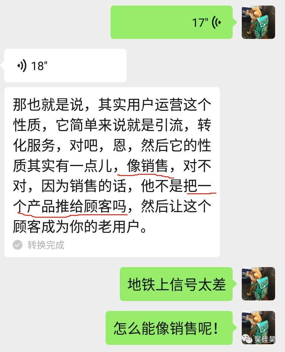 鸟哥笔记,用户运营,吴佳昊,用户运营,定位,增长