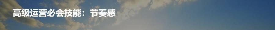 鸟哥笔记,活动运营,sky,活动,技能,思维