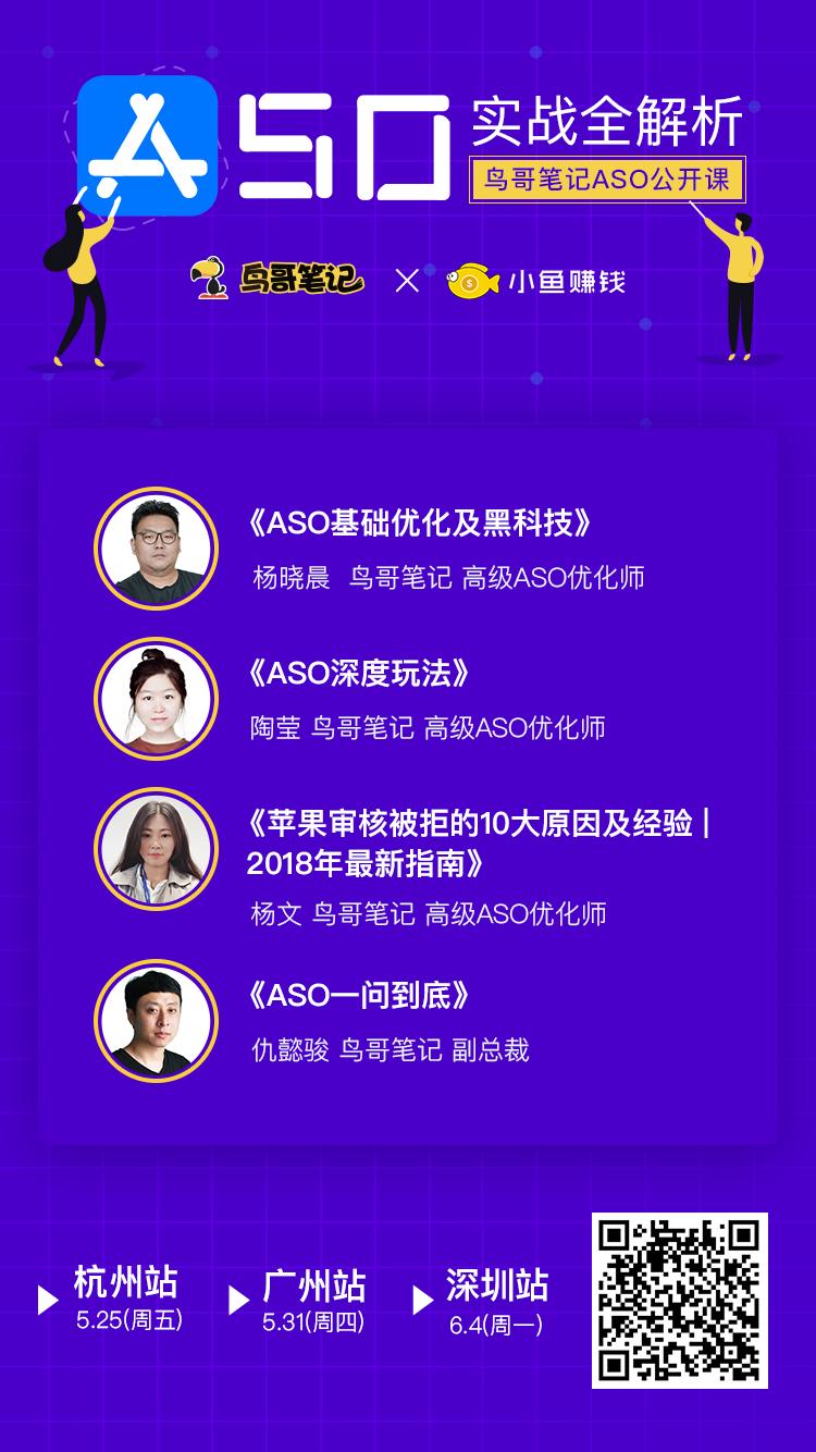 鸟哥笔记,SEM,曾阳,广告投放,seo,渠道,关键词